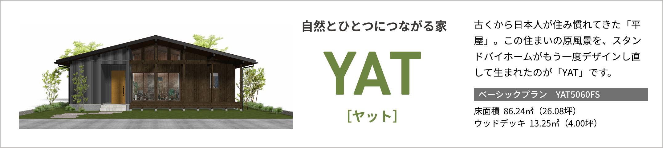 自然とひとつにつながる家 YAT-BASE