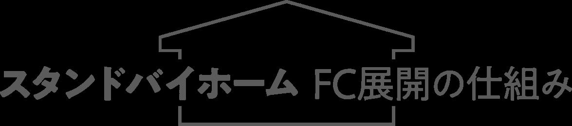 スタンドバイホーム FC展開の仕組み